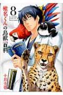 椎名くんの鳥獣百科 8 ビーツコミックス