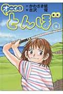 オーイ!とんぼ 2 ゴルフダイジェストコミックス