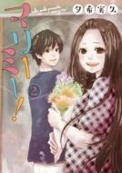 マリーミー! 2 Lineコミックス