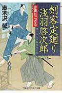 剣客定廻り浅羽啓次郎 非番にござる コスミック・時代文庫