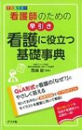 オールカラー 看護師のための早引き 看護に役立つ基礎事典
