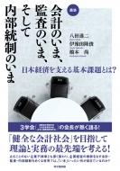 会計のいま、監査のいま、そして内部統制のいま 日本経済を支える基本課題とは?