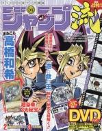 DVD付 分冊マンガ講座 ジャンプ流! 2016年 5月 2日号 8号