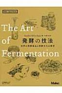 発酵の技法 世界の発酵食品と発酵文化の探求Make:Japan Books