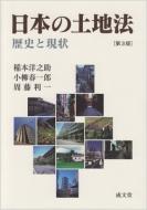 日本の土地法 歴史と現状