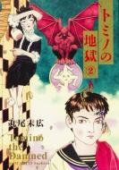 トミノの地獄 2 ビームコミックス