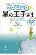 ロシア語で読む星の王子さま CD付