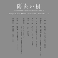 �z���̎�-21st Century Japanese Wind Band Music: ������ Wind O