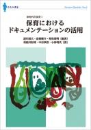 新時代の保育 1 保育におけるドキュメンテーションの活用 ななみブックレット