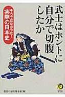 武士はホントに自分で切腹したか そうではなかった!実際の日本史 KAWADE夢文庫
