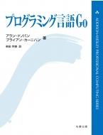 プログラミング言語Go ADDISON‐WESLEY PROFESSIONAL COMPUTING SERIES
