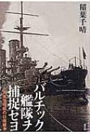 バルチック艦隊ヲ捕捉セヨ 海軍情報部の日露戦争