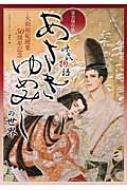 完全保存版 あさきゆめみしの世界 大和和紀画業50周年記念