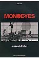 バンド・スコア MONOEYES「A Mirage In The Sun」