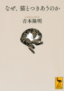 なぜ、猫とつきあうのか 講談社学術文庫