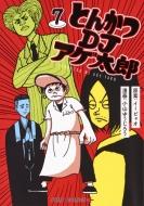 とんかつdjアゲ太郎 7 ジャンプコミックス