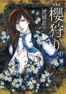 櫻狩り 中 新装版 Flowersコミックス