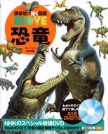 恐竜 新訂版 講談社の動く図鑑MOVE