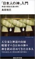 「日本人の神」入門 神道の歴史を読み解く 講談社現代新書
