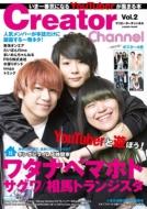 Creator Channel Vol.2 (いま一番気になるYouTuberに会いにいく本