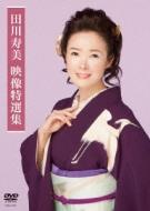 田川寿美 映像特選集