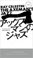 アックスマンのジャズ ハヤカワ・ポケット・ミステリ