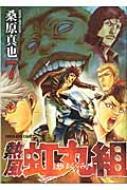 熱風・虹丸組 7 Ykコミックス