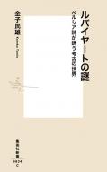 ルバイヤートの謎 ペルシア詩が誘う考古の世界 集英社新書