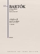 バルトーク44のデュオbb104 2本のヴァイオリンのための