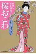 桜おこわ 料理人季蔵捕物控 ハルキ文庫