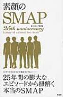 素顔のSMAP 25年間の膨大なエピソードから紐解く本当のSMAP