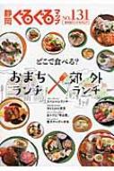 静岡ぐるぐるマップ NO.131 保存版ランチカタログ どこで食べる?おまちランチ×郊外ランチ