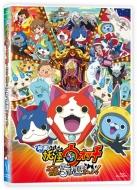 映画 妖怪ウォッチエンマ大王と5つの物語だニャン!【Blu-ray】