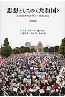 """思想としての""""共和国"""" 日本のデモクラシーのために"""