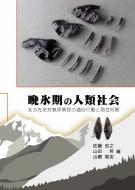 晩氷期の人類社会 北方先史狩猟採集民の適応行動と居住形態