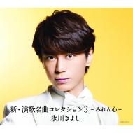 新・演歌名曲コレクション3-みれん心-(+DVD)【初回完全限定スペシャル盤】