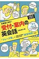多業種に対応!受付・案内の英会話 25のシーン別実践応対トレーニング