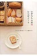 いがらしろみのレシピノート romi‐unieの焼き菓子、ジャム、果物のおやつ