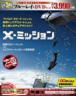 【初回仕様】X-ミッション ブルーレイ&DVDセット(2枚組/デジタルコピー付)