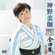 神野美伽DVDカラオケ全曲集ベスト8 2016