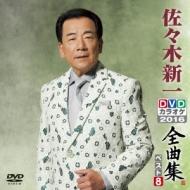 佐々木新一DVDカラオケ全曲集ベスト8 2016