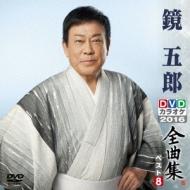 鏡五郎DVDカラオケ全曲集ベスト8 2016