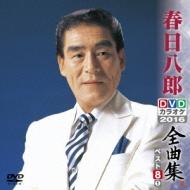 春日八郎DVDカラオケ全曲集ベスト8 vol.1 2016
