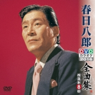 春日八郎DVDカラオケ全曲集ベスト8 vol.2 2016