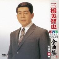 三橋美智也DVDカラオケ全曲集ベスト8 vol.1 2016