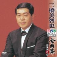 三橋美智也DVDカラオケ全曲集ベスト8 vol.2 2016