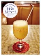 能町みね子の純喫茶探訪 きまぐれミルクセ〜キ オレンジページムック