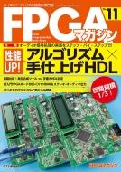 性能up!アルゴリズム×手仕上げhdl (Fpgaマガジンno.11): オーディオ信号処理の実装をステップ・バイ・ステップで! Fpgaマガジン