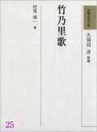 竹乃里歌 和歌文学大系