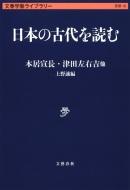 日本の古代を読む 文春学藝ライブラリー